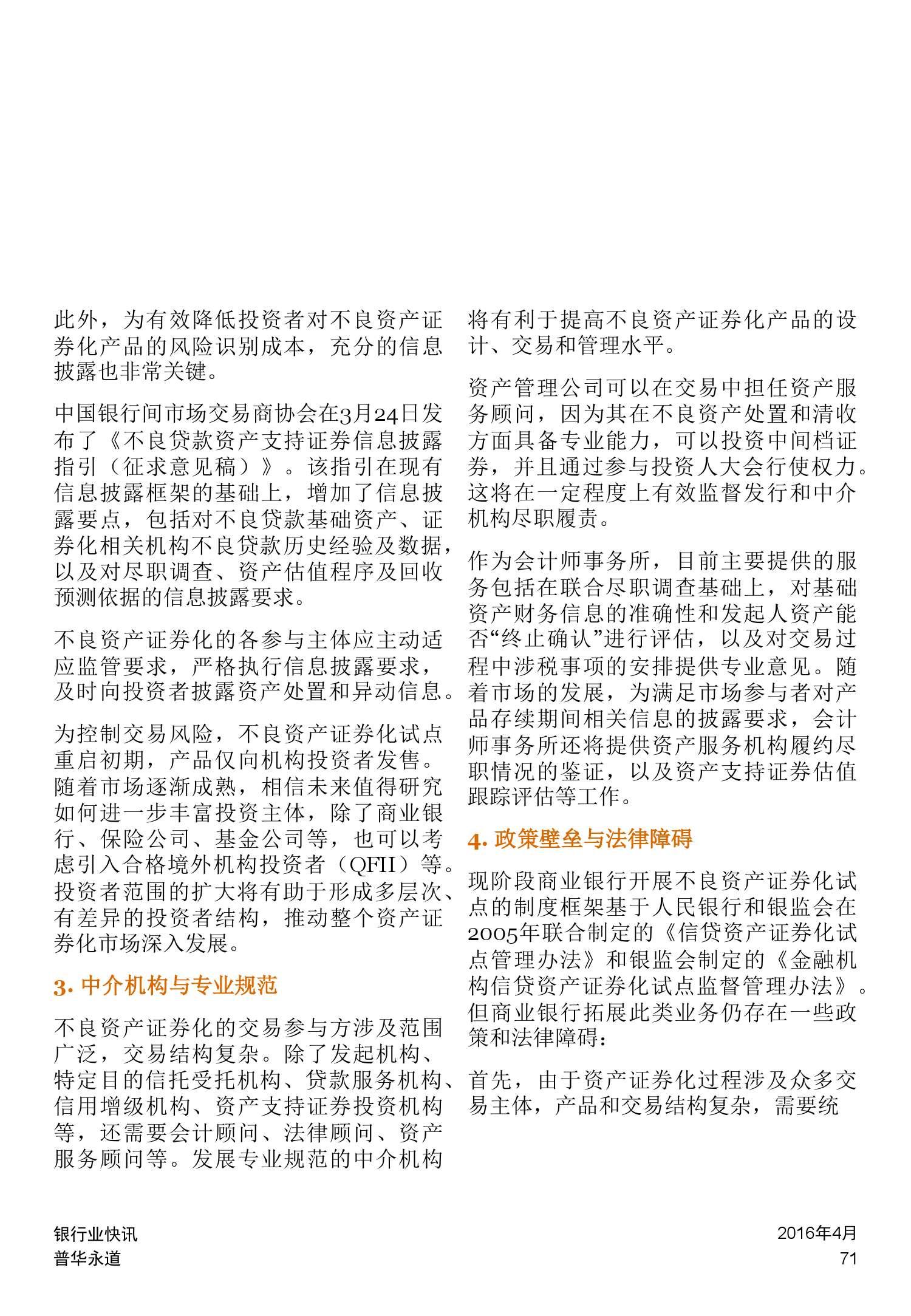 普华永道:2015年中国银行业回顾与展望_000071