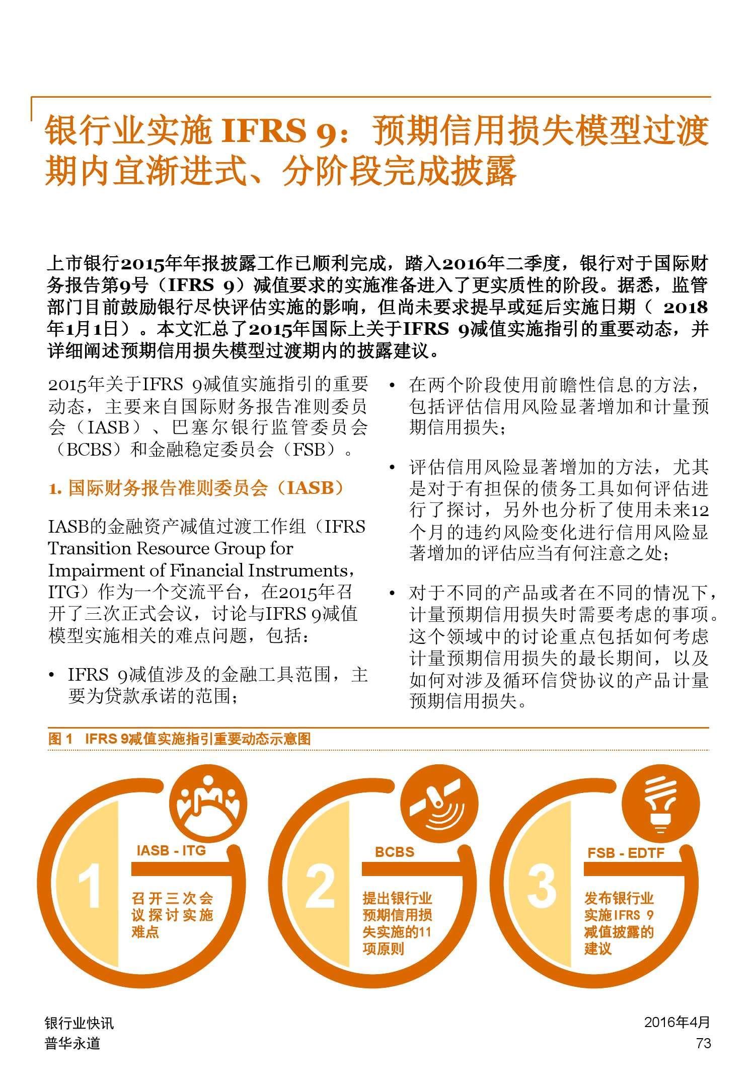 普华永道:2015年中国银行业回顾与展望_000073