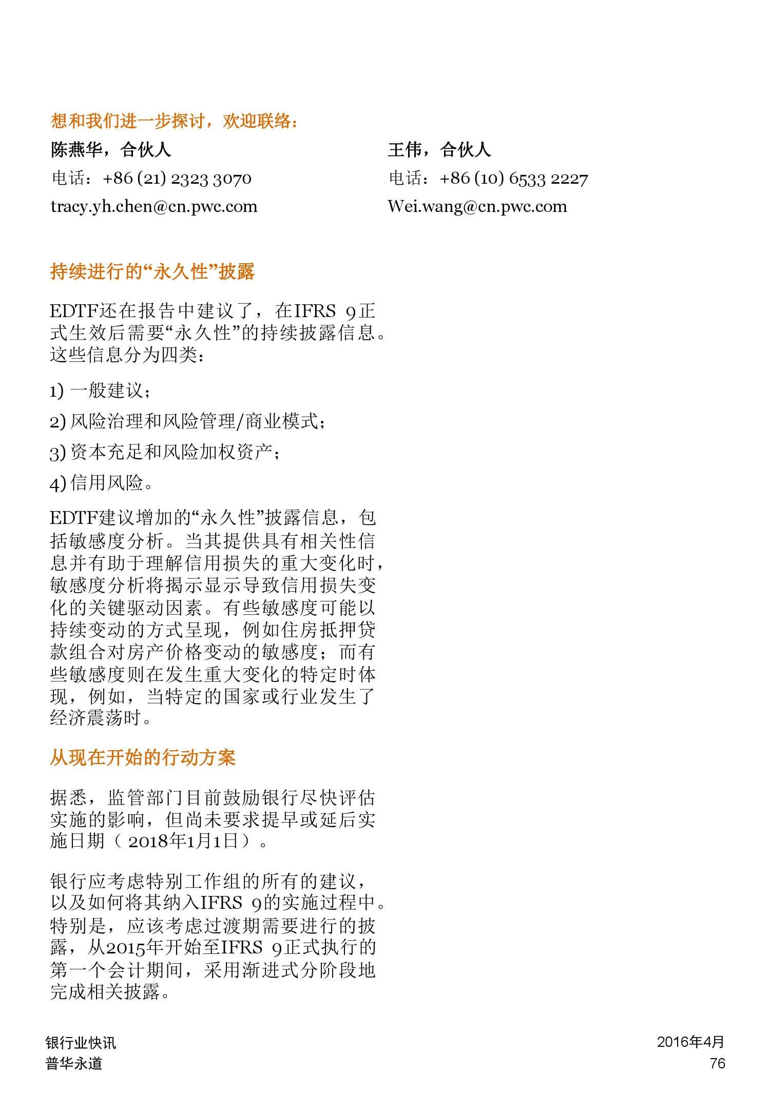 普华永道:2015年中国银行业回顾与展望_000076