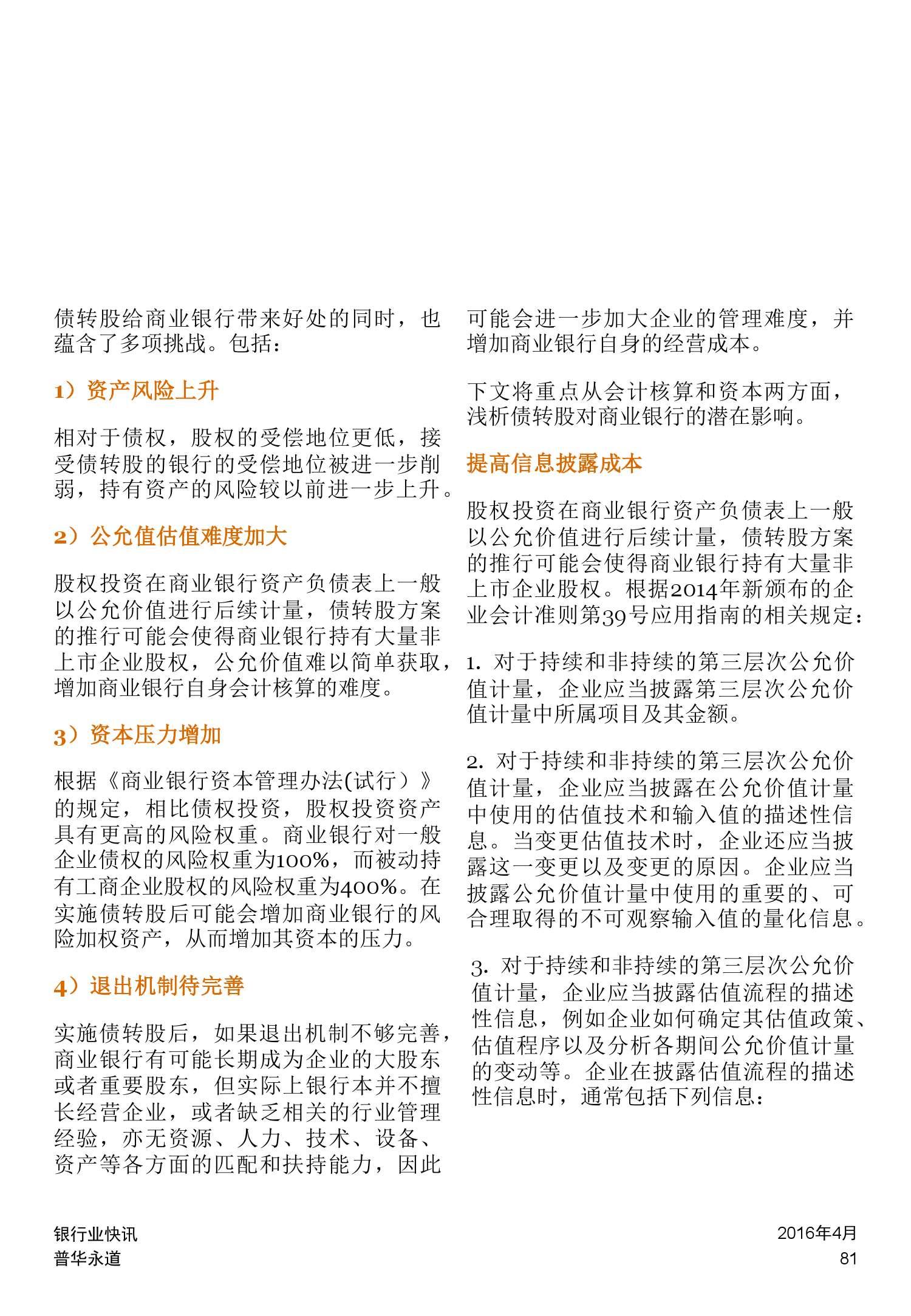 普华永道:2015年中国银行业回顾与展望_000081