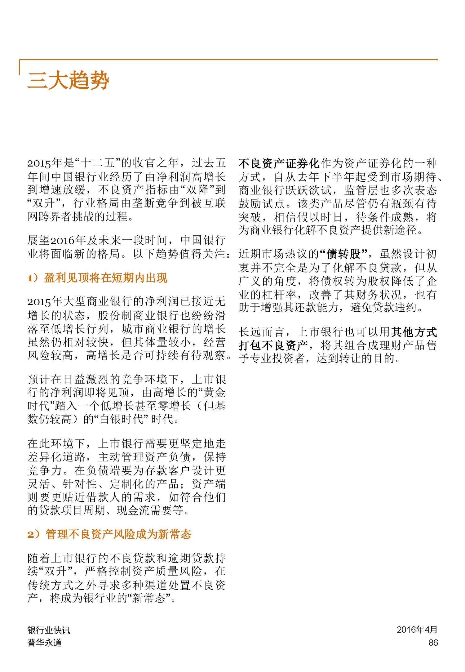 普华永道:2015年中国银行业回顾与展望_000086