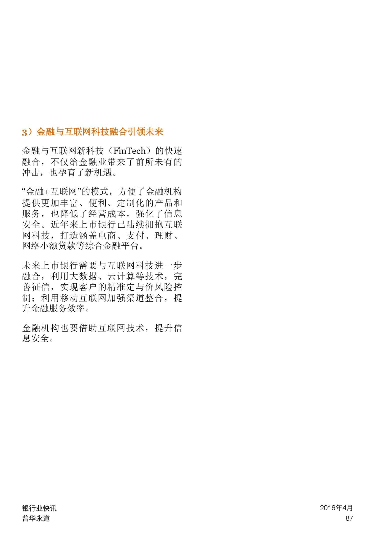 普华永道:2015年中国银行业回顾与展望_000087