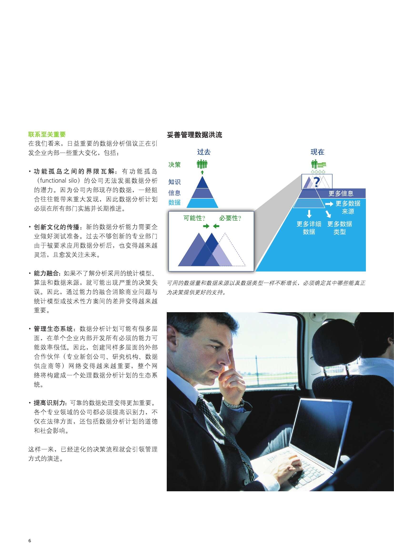 汽车行业的大数据与分析_000008