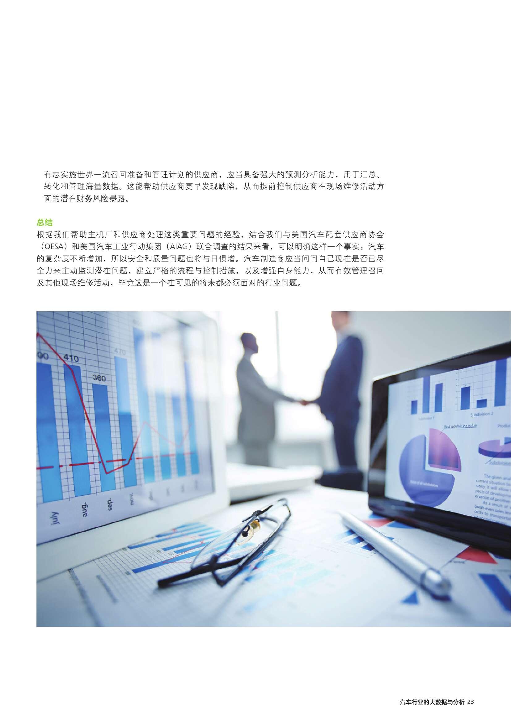汽车行业的大数据与分析_000025