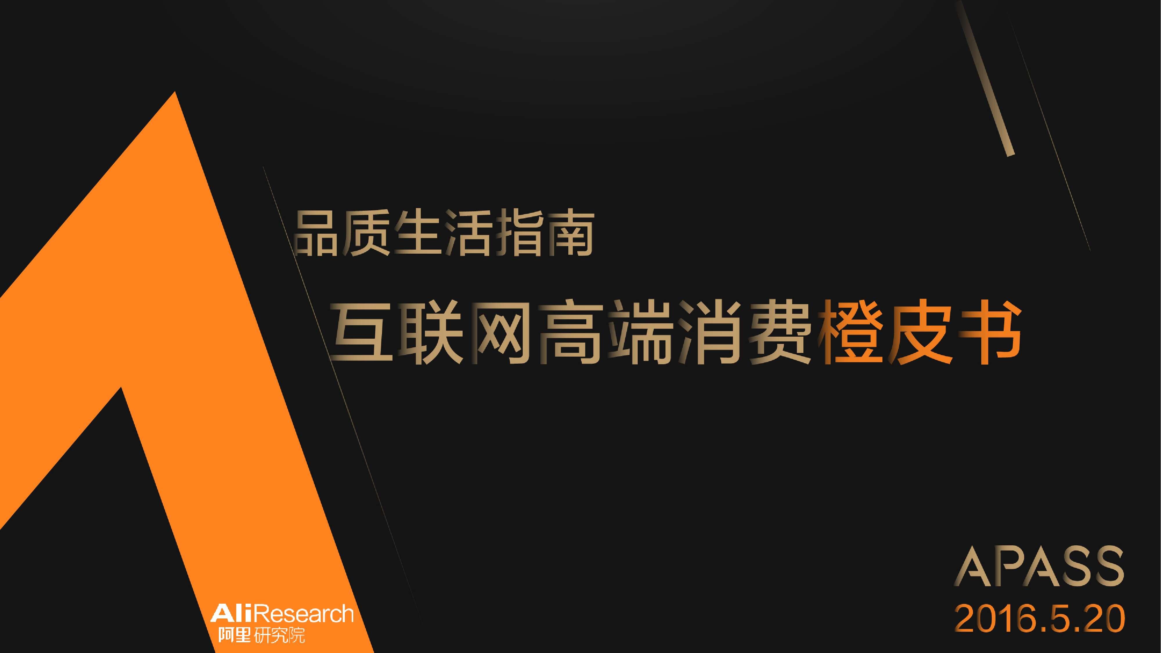 阿里研究院:互联网高端消费橙皮书_000001