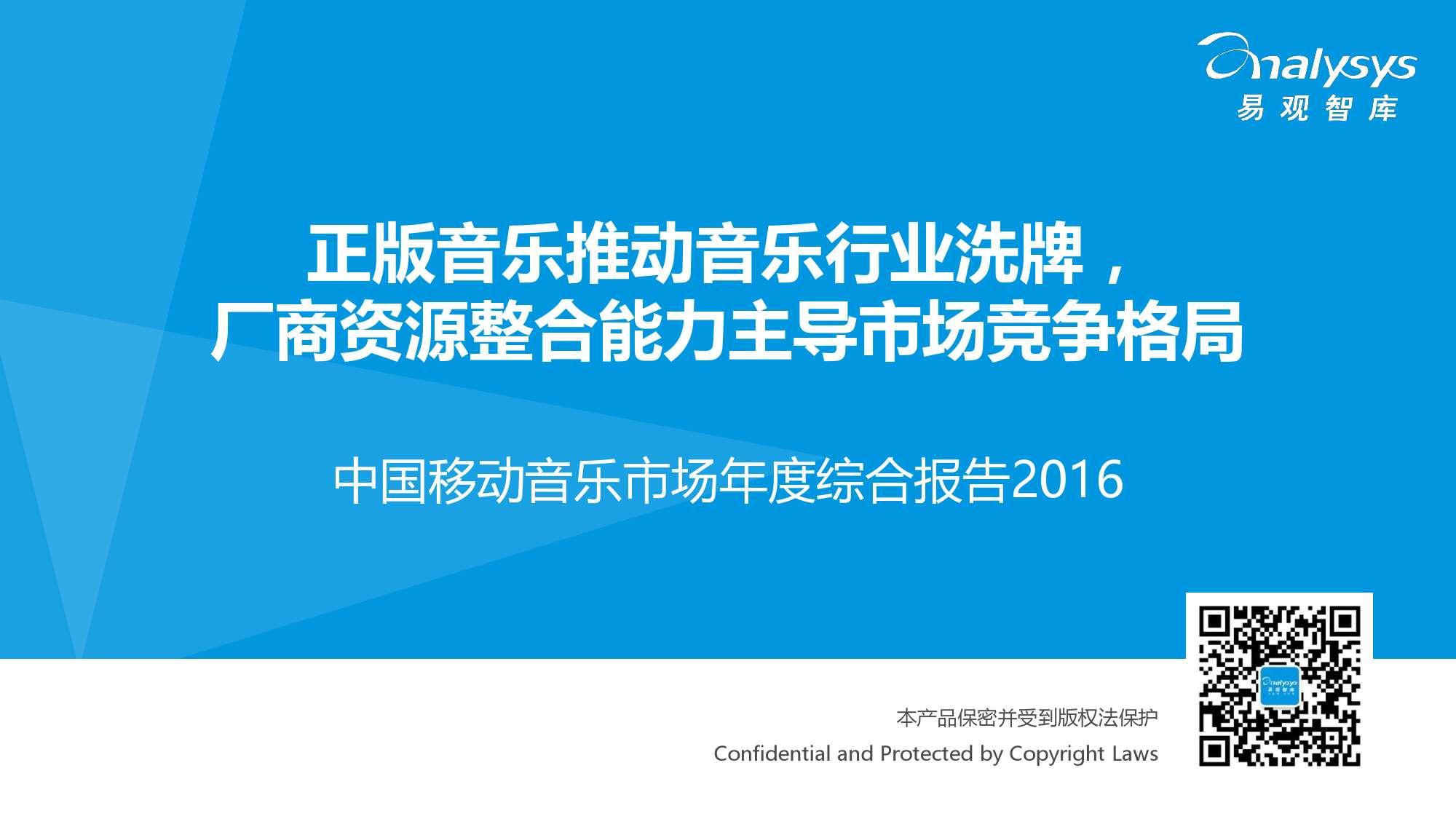 2016中国移动音乐市场年度综合报告_000001