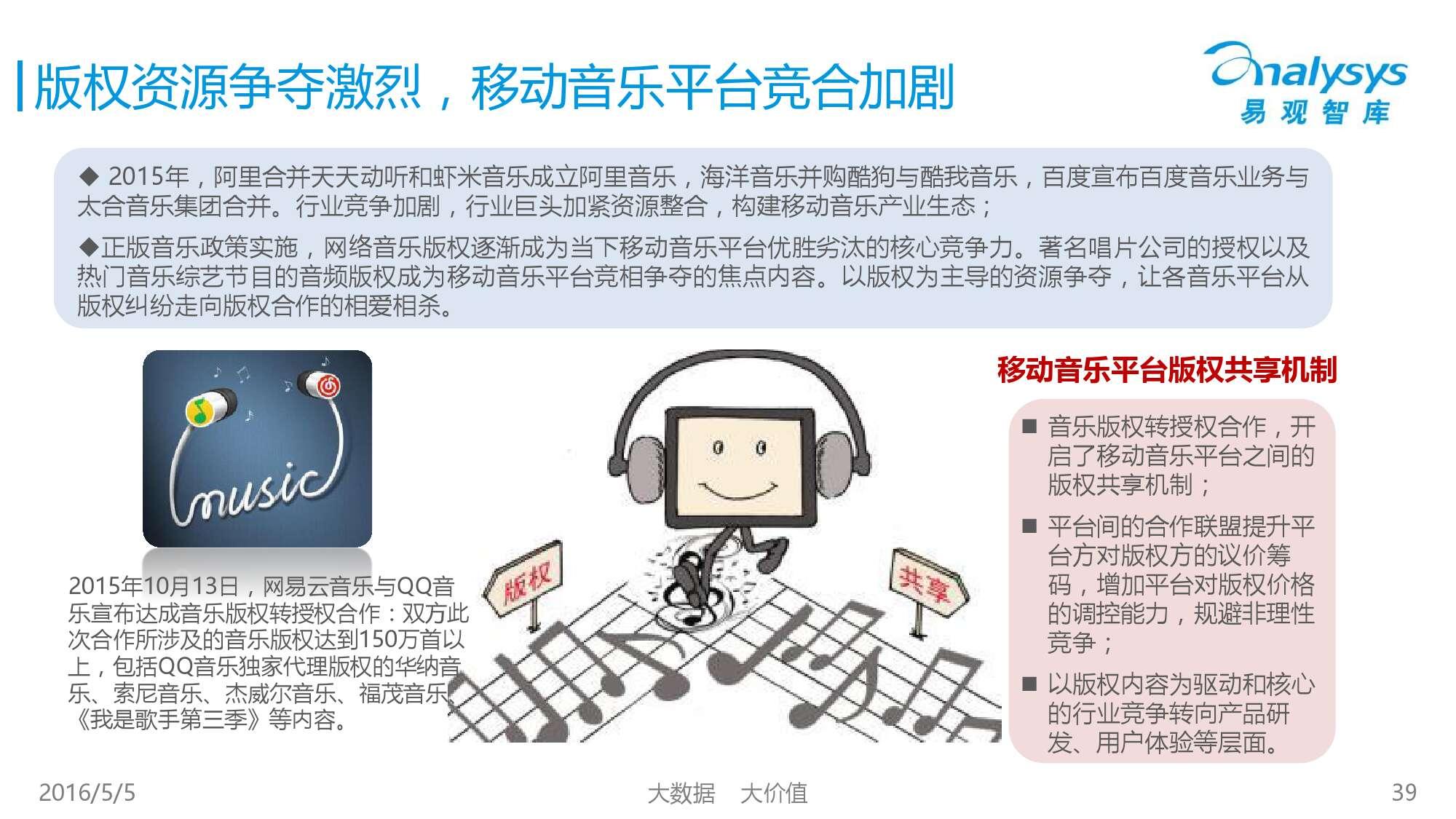 2016中国移动音乐市场年度综合报告_000039