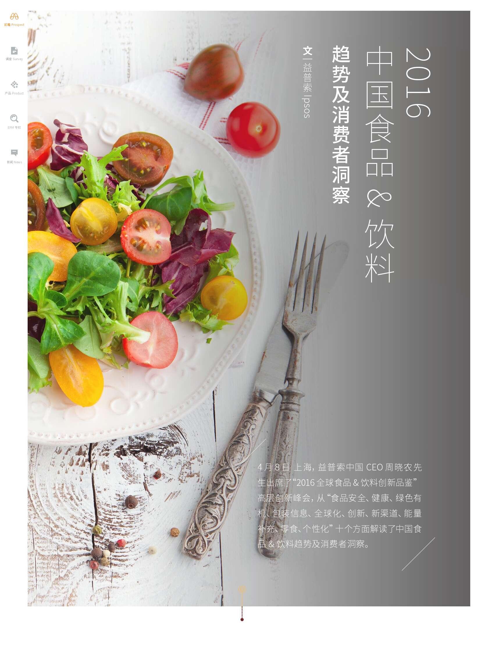 2016中国食品&饮料趋势及消费者洞察_000002