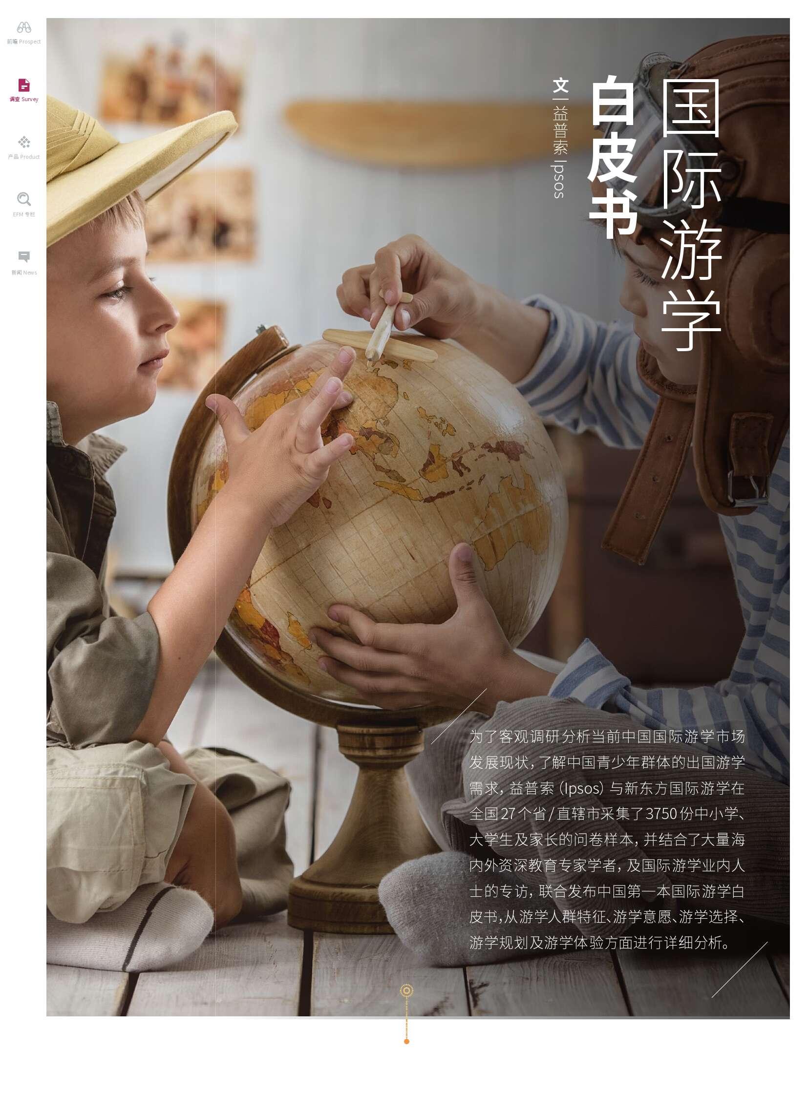 2016中国食品&饮料趋势及消费者洞察_000007