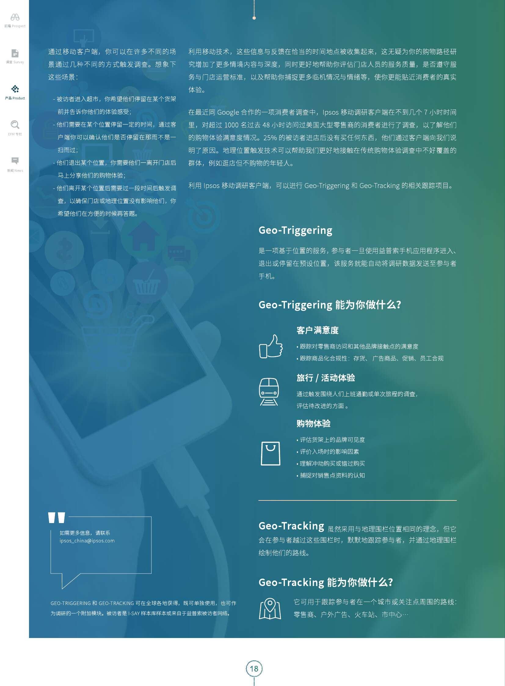 2016中国食品&饮料趋势及消费者洞察_000019