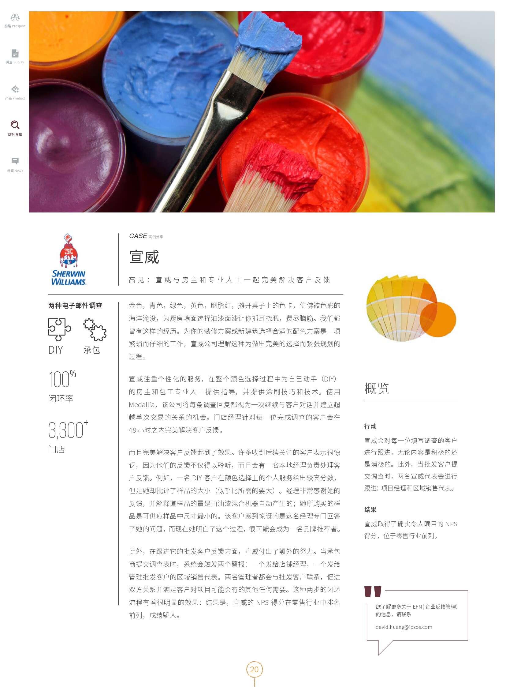 2016中国食品&饮料趋势及消费者洞察_000021