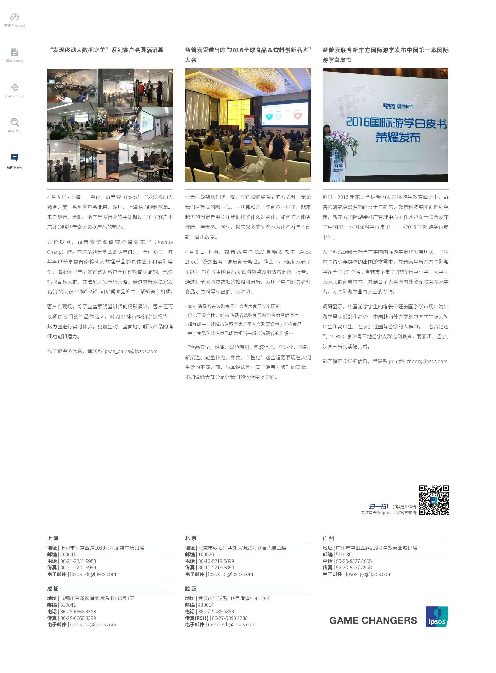 2016中国食品&饮料趋势及消费者洞察_000022