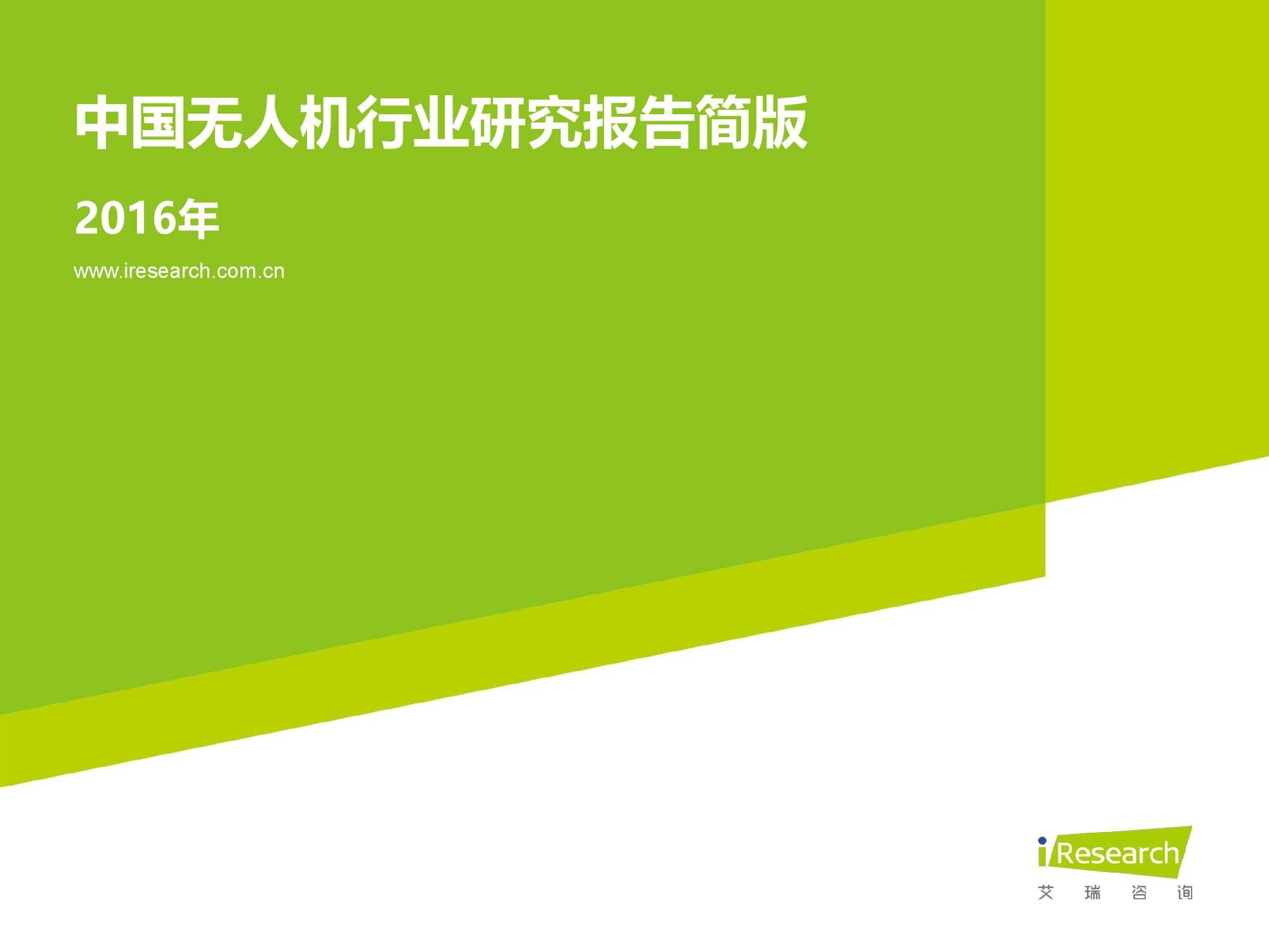 2016年中国无人机行业研究报告简版_000001