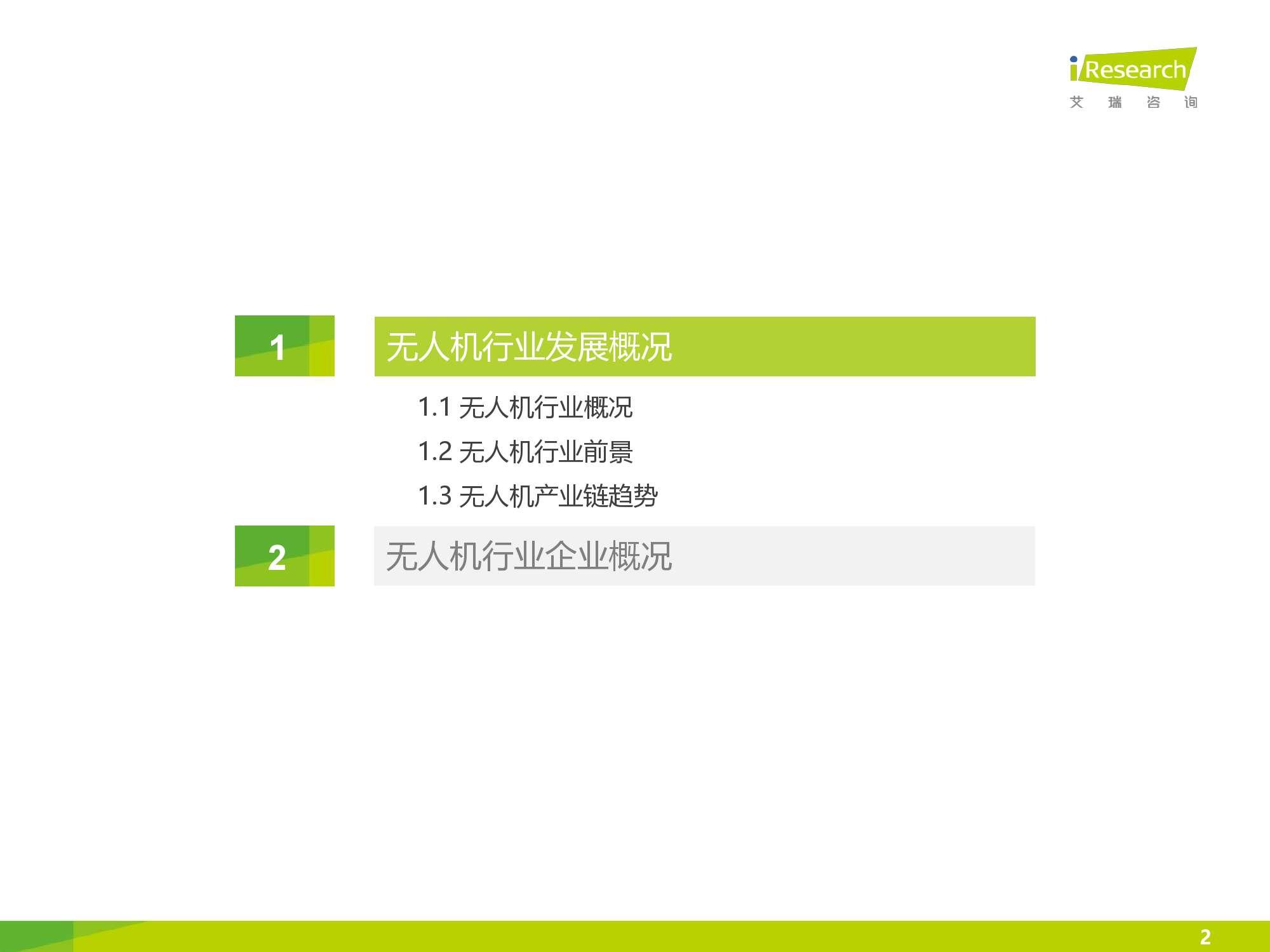 2016年中国无人机行业研究报告简版_000002