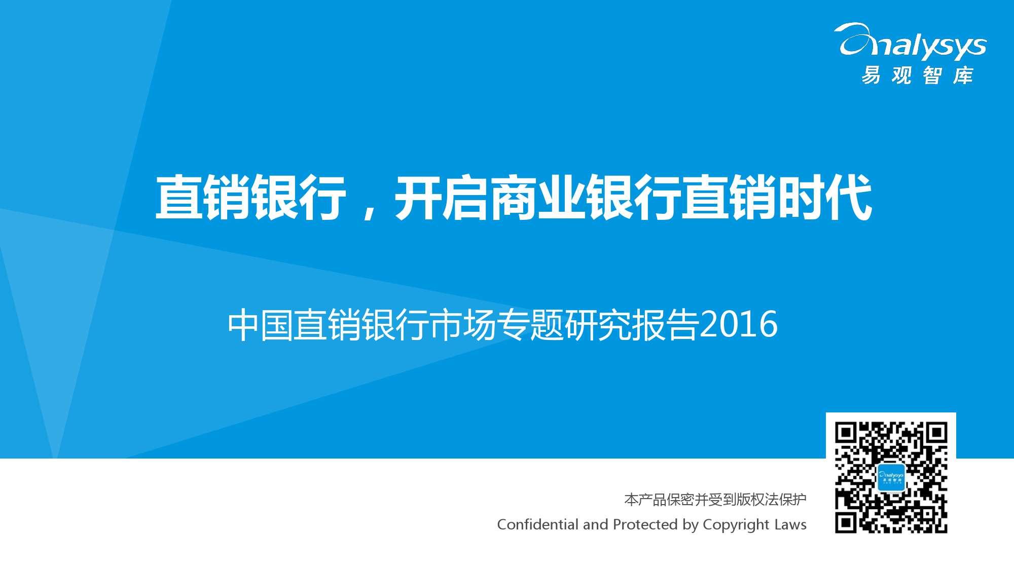 2016年中国直销银行市场专题研究报告_000001