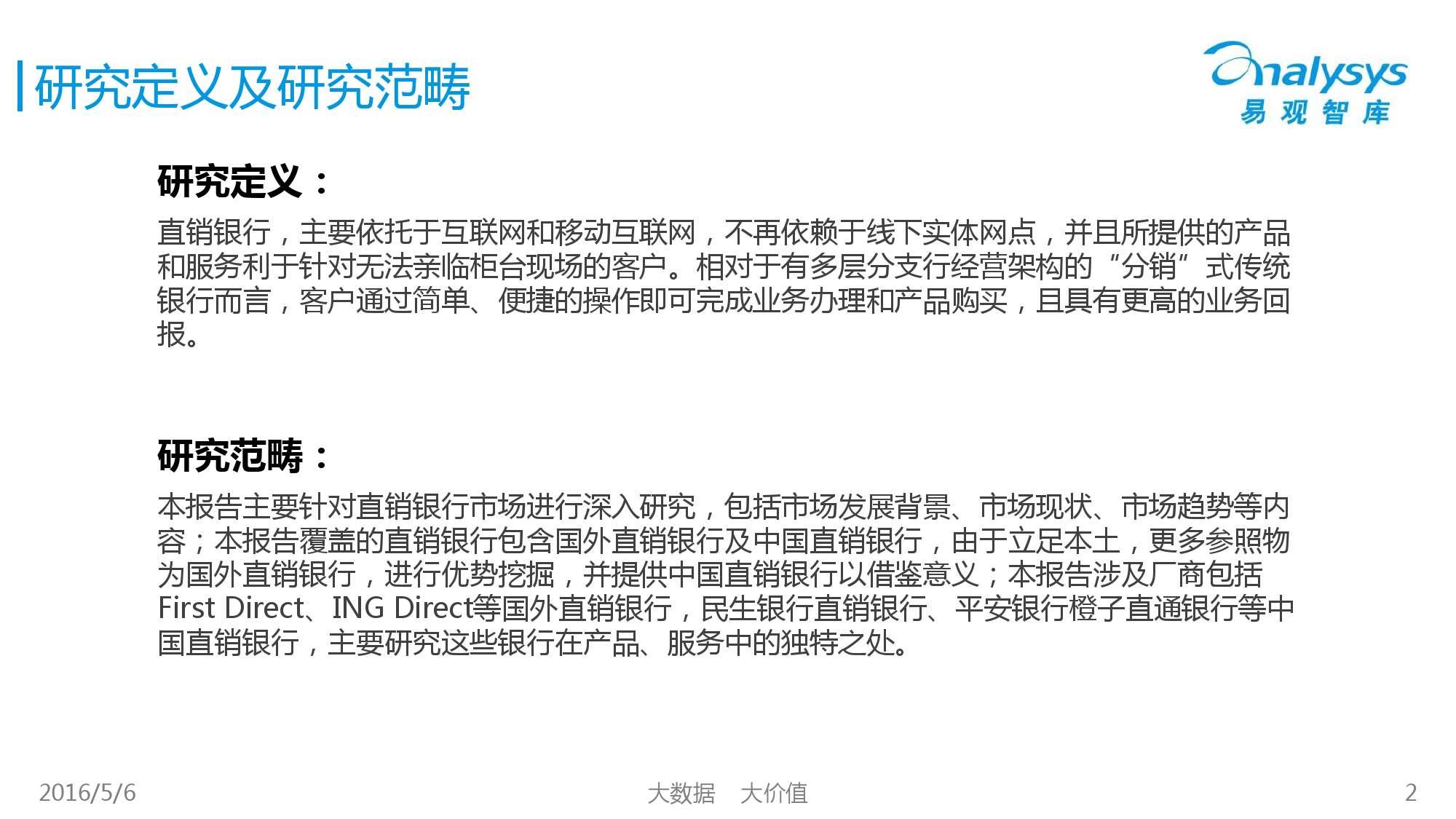 2016年中国直销银行市场专题研究报告_000002