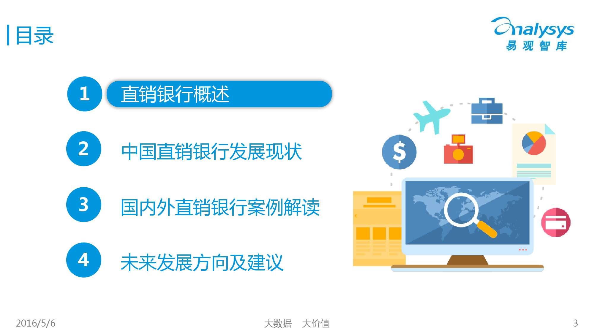2016年中国直销银行市场专题研究报告_000003