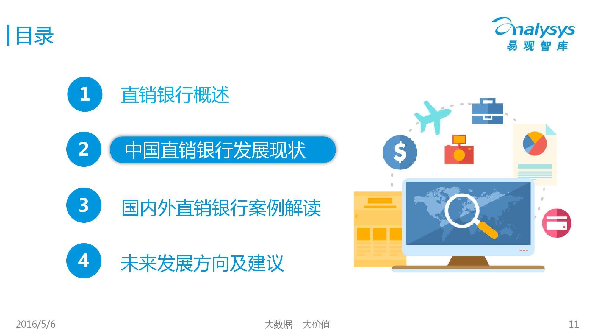 2016年中国直销银行市场专题研究报告_000011