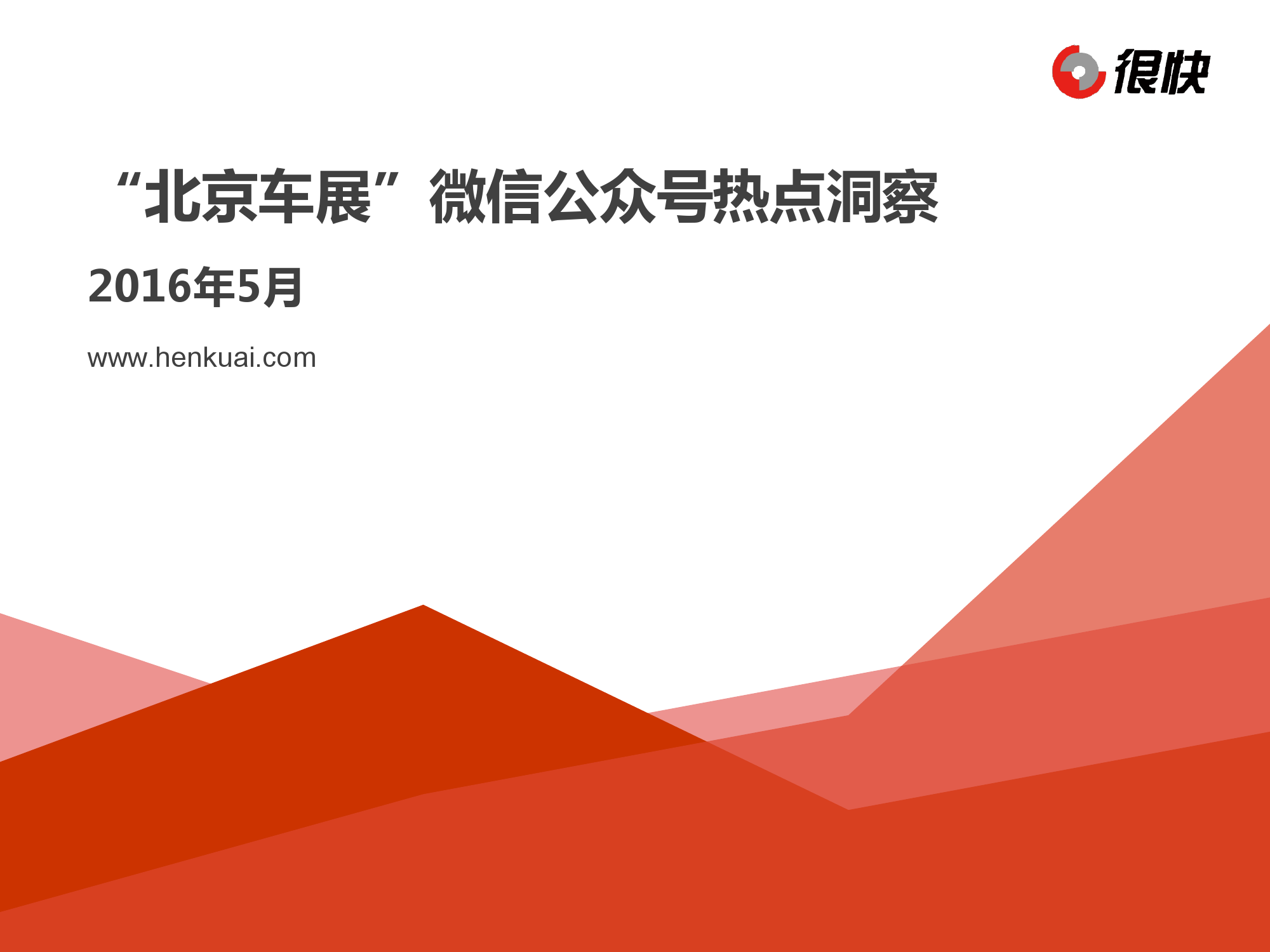 Henkuai-北京车展微信公众号热点洞察-0507_000001