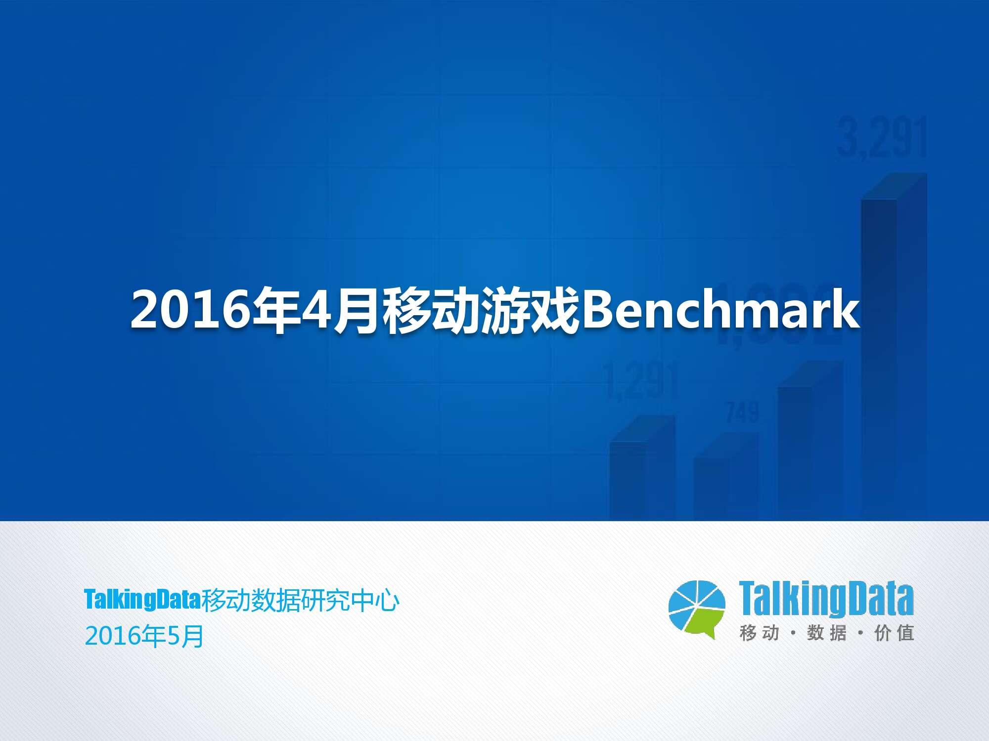 TalkingData-2016年4月移动游戏Benchmark指标数据_000001