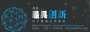【抢票进行时】2016中国互联网大会—全域大数据应用论坛震撼来袭!