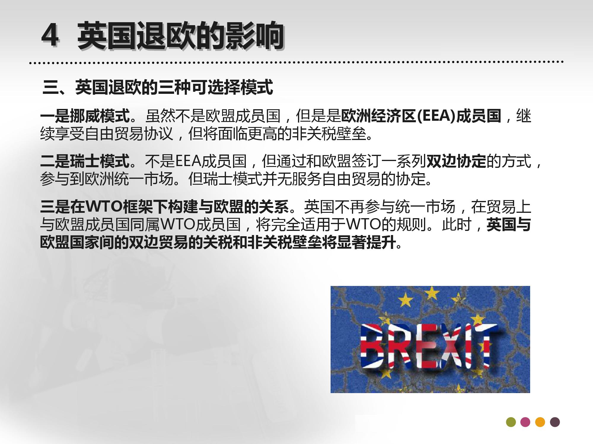 """""""英国退欧""""专题研究_000024"""