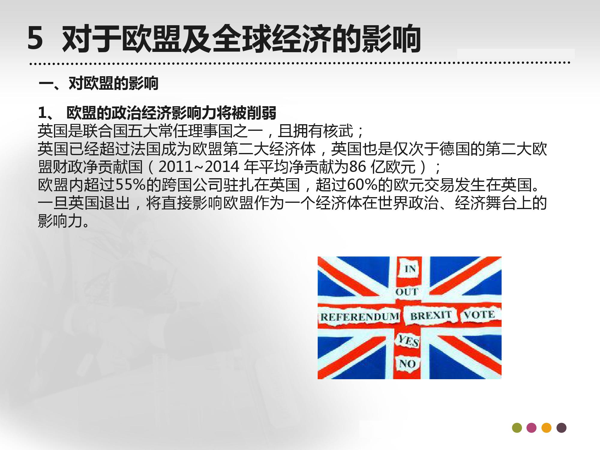 """""""英国退欧""""专题研究_000027"""