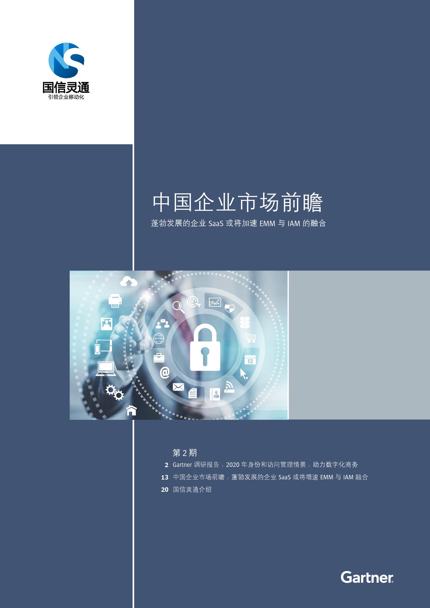 中国企业市场前瞻_000001