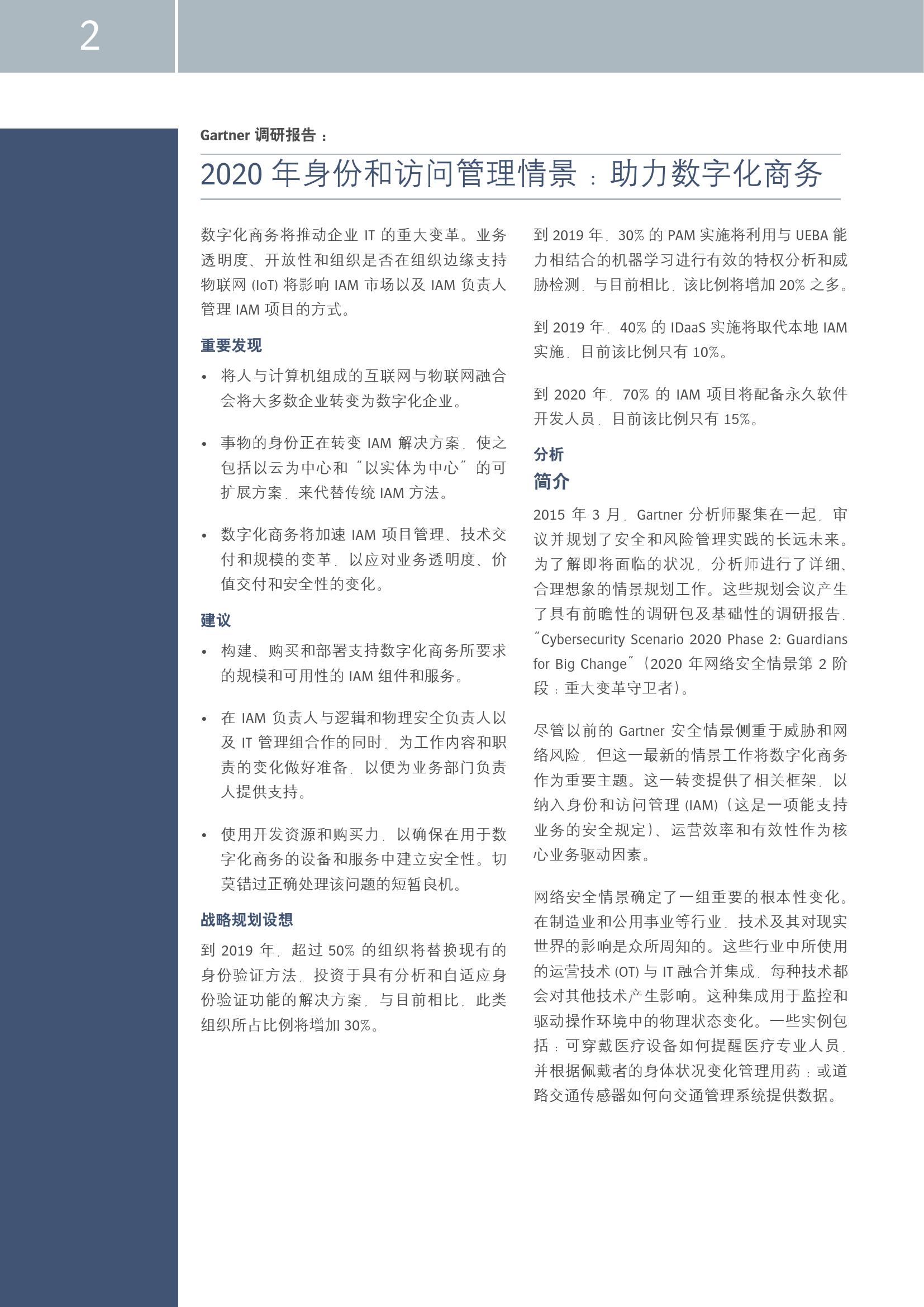 中国企业市场前瞻_000002