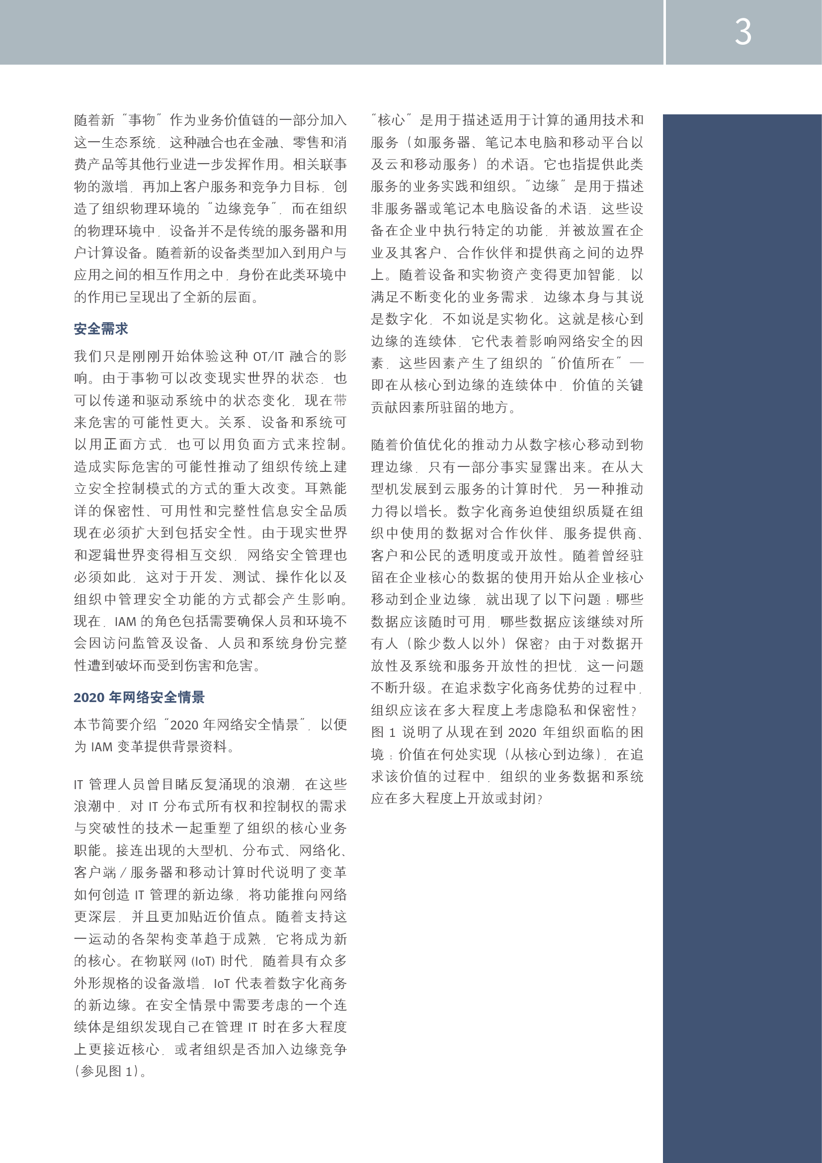 中国企业市场前瞻_000003