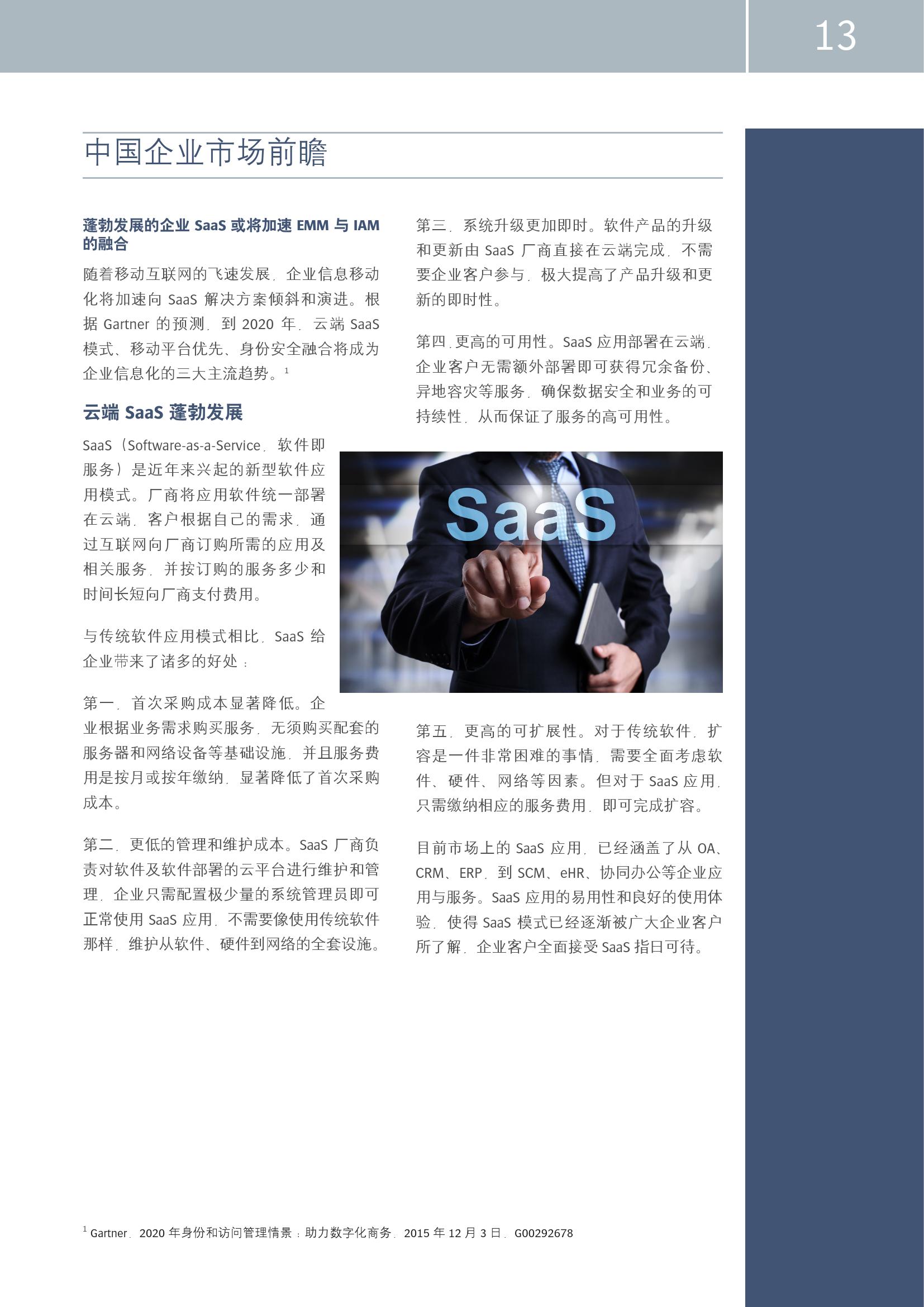 中国企业市场前瞻_000013