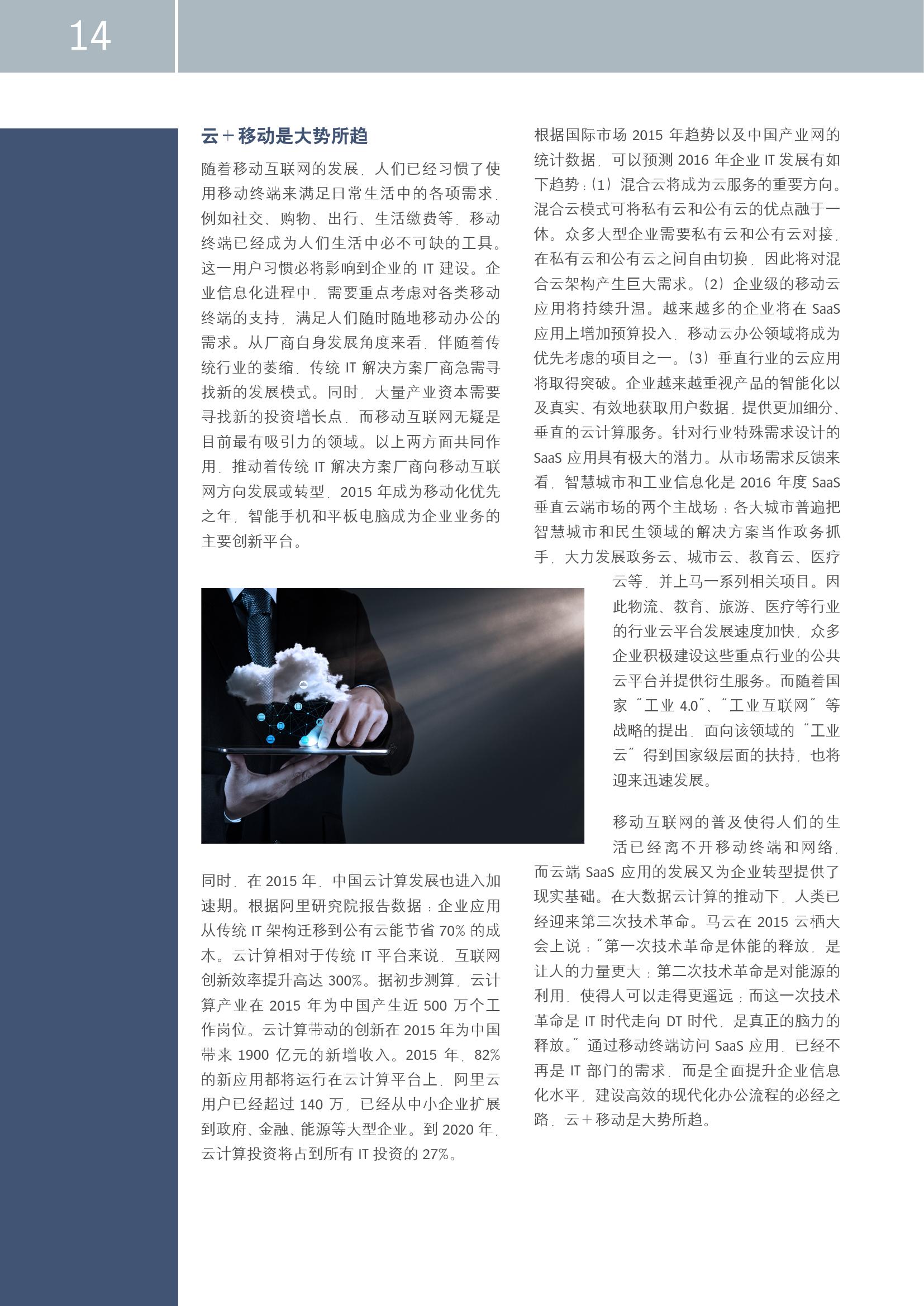 中国企业市场前瞻_000014