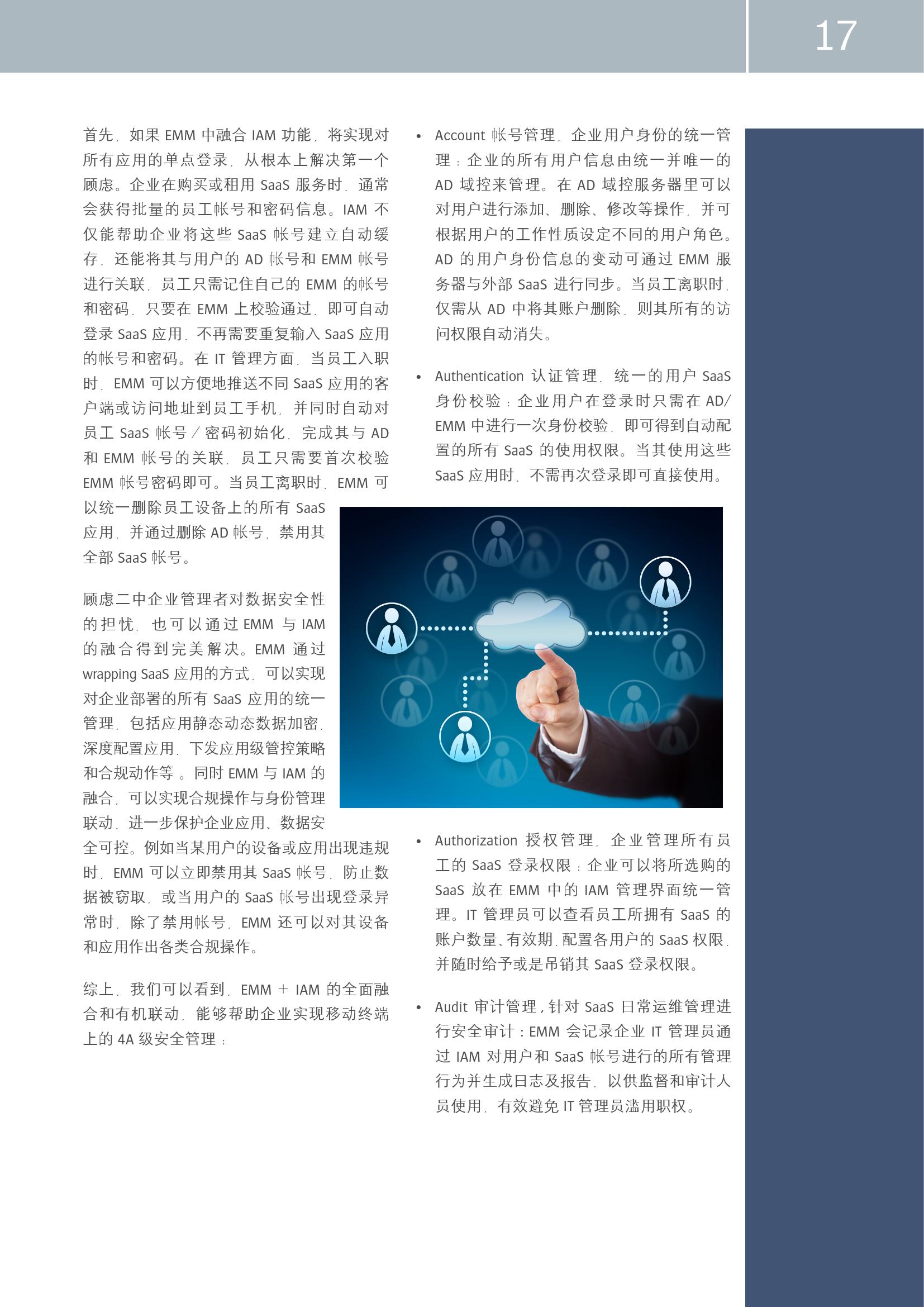 中国企业市场前瞻_000017