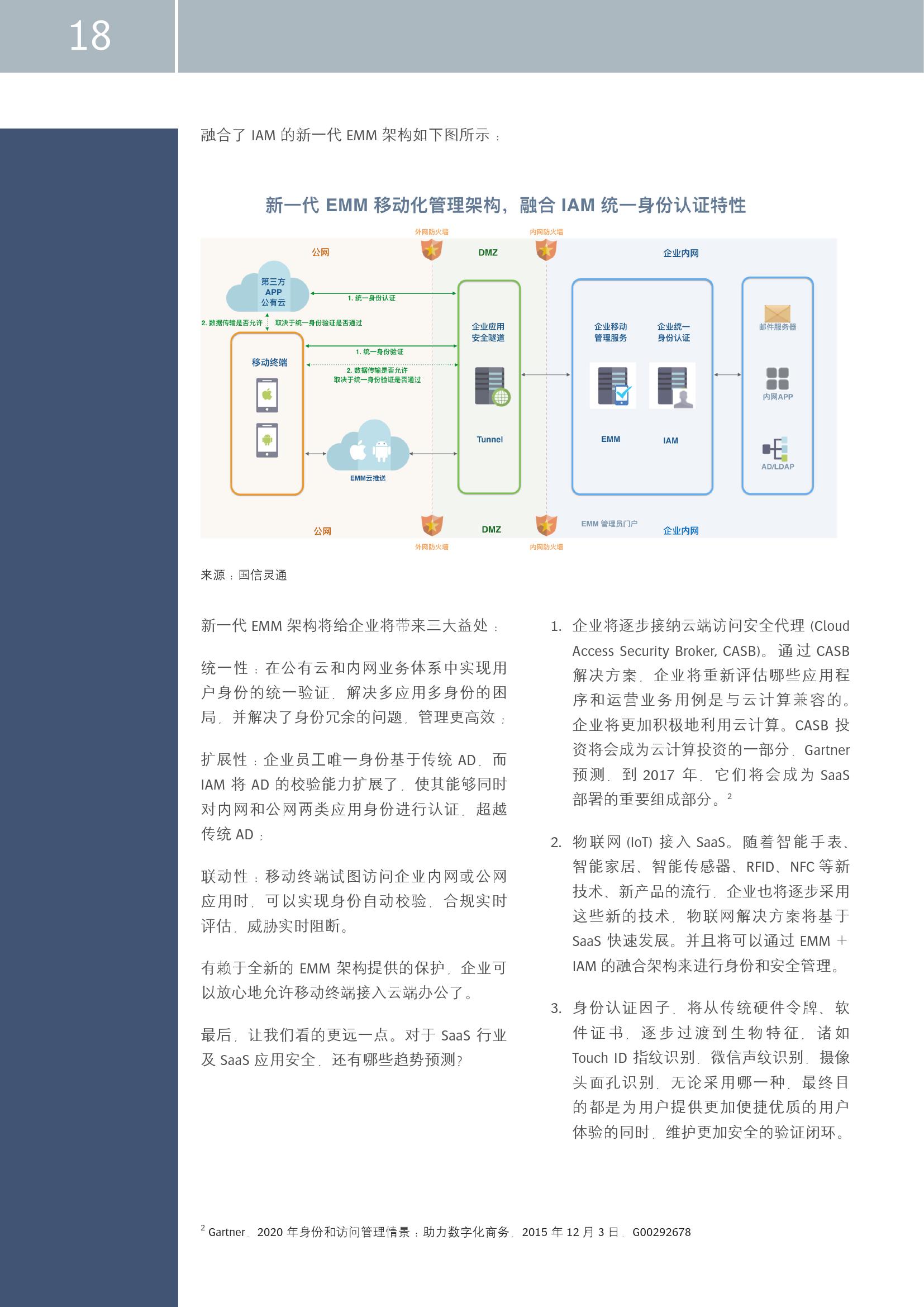 中国企业市场前瞻_000018