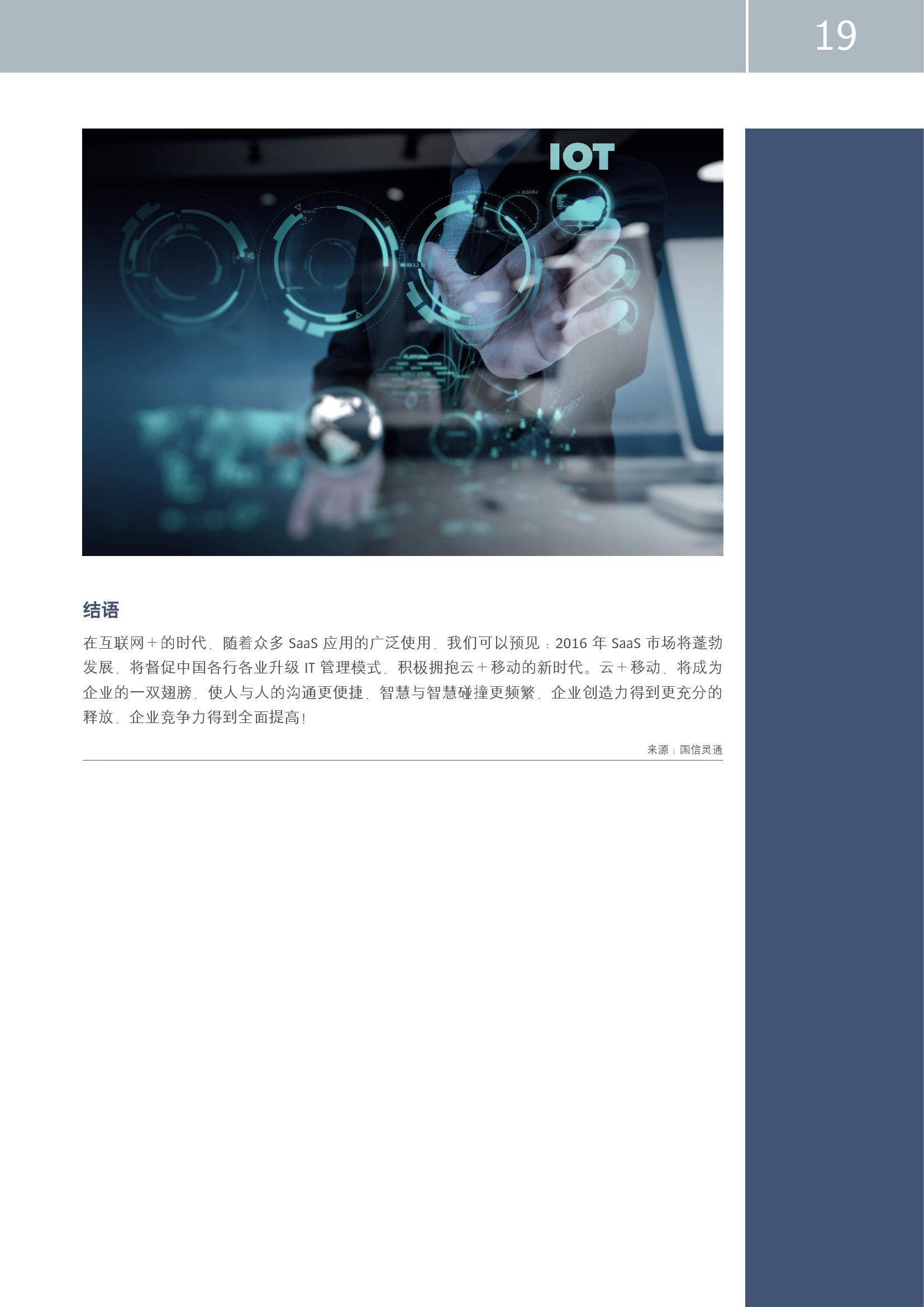 中国企业市场前瞻_000019