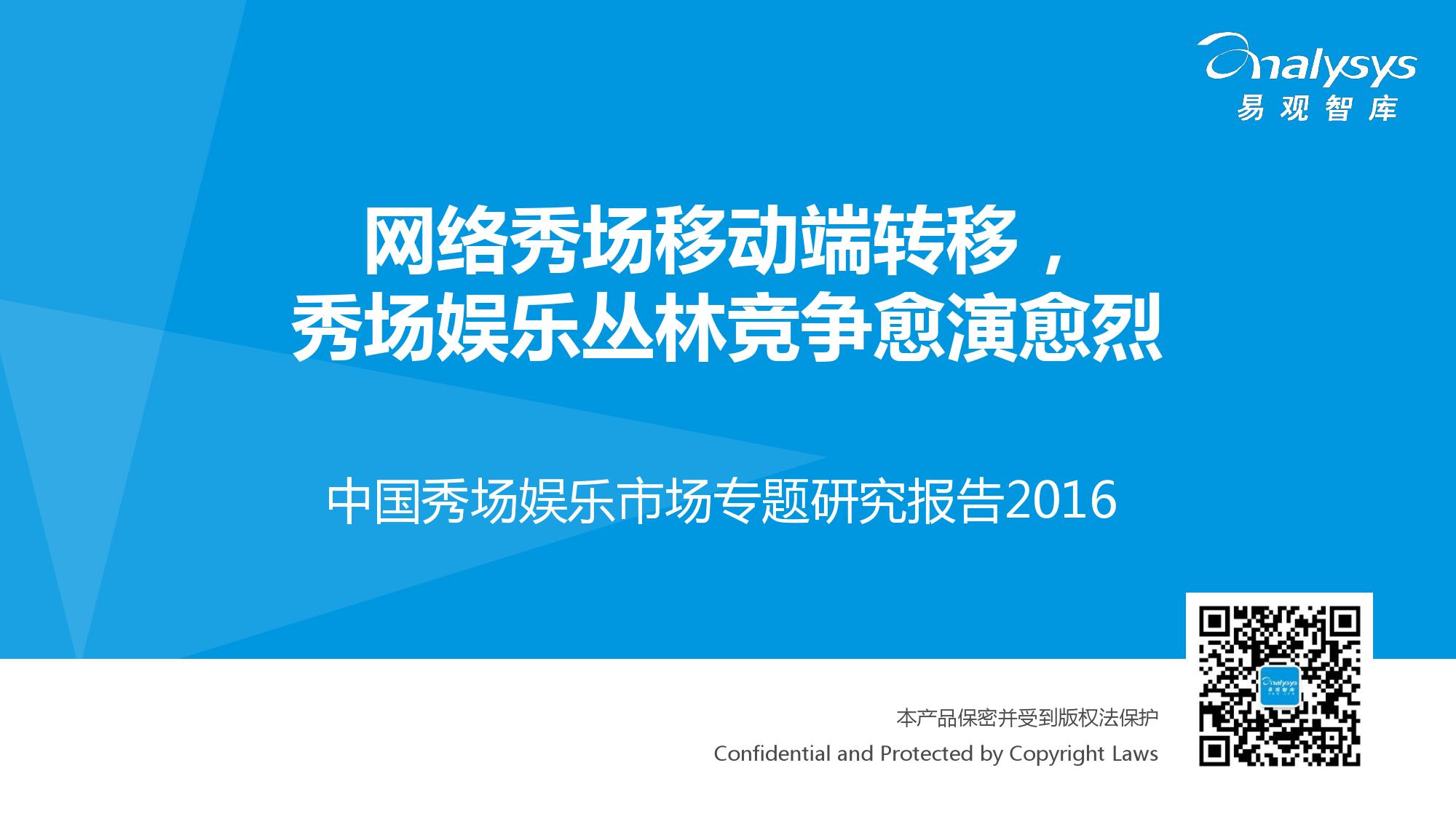 中国秀场娱乐市场专题研究报告2016_000001