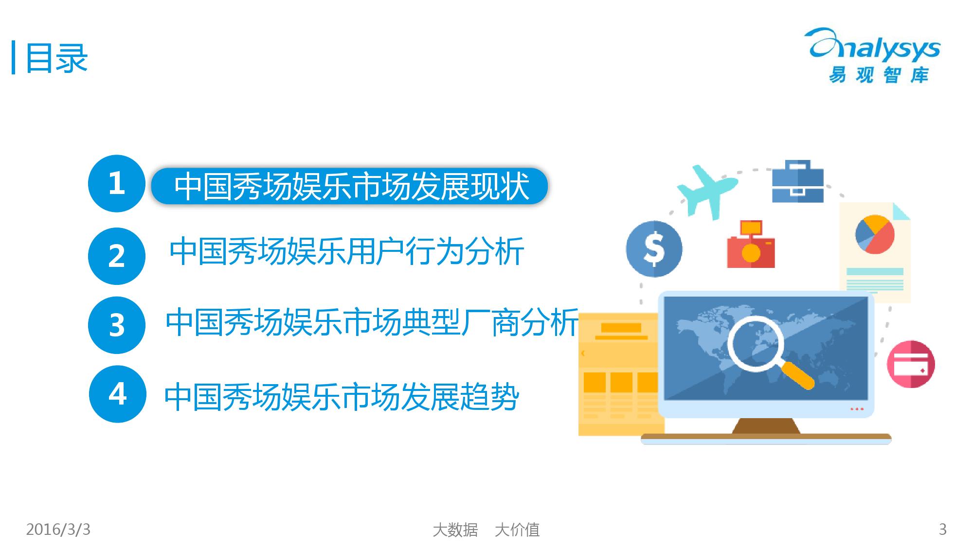 中国秀场娱乐市场专题研究报告2016_000003