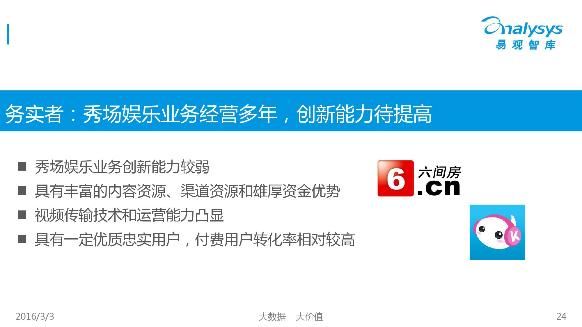 中国秀场娱乐市场专题研究报告2016_000024