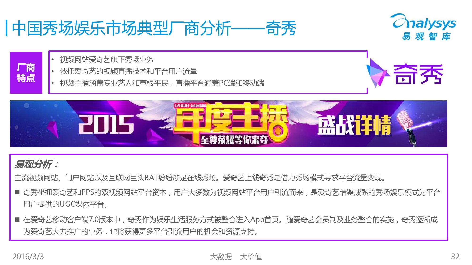 中国秀场娱乐市场专题研究报告2016_000032