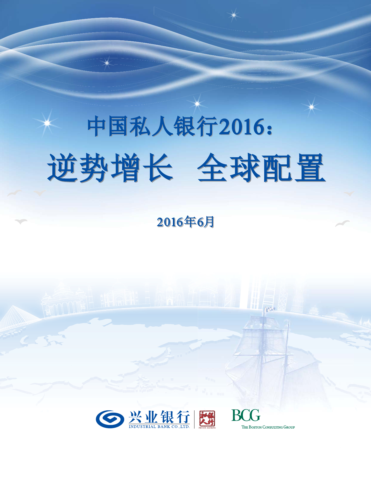 中国私人银行2016逆势增长、全球配置_000001