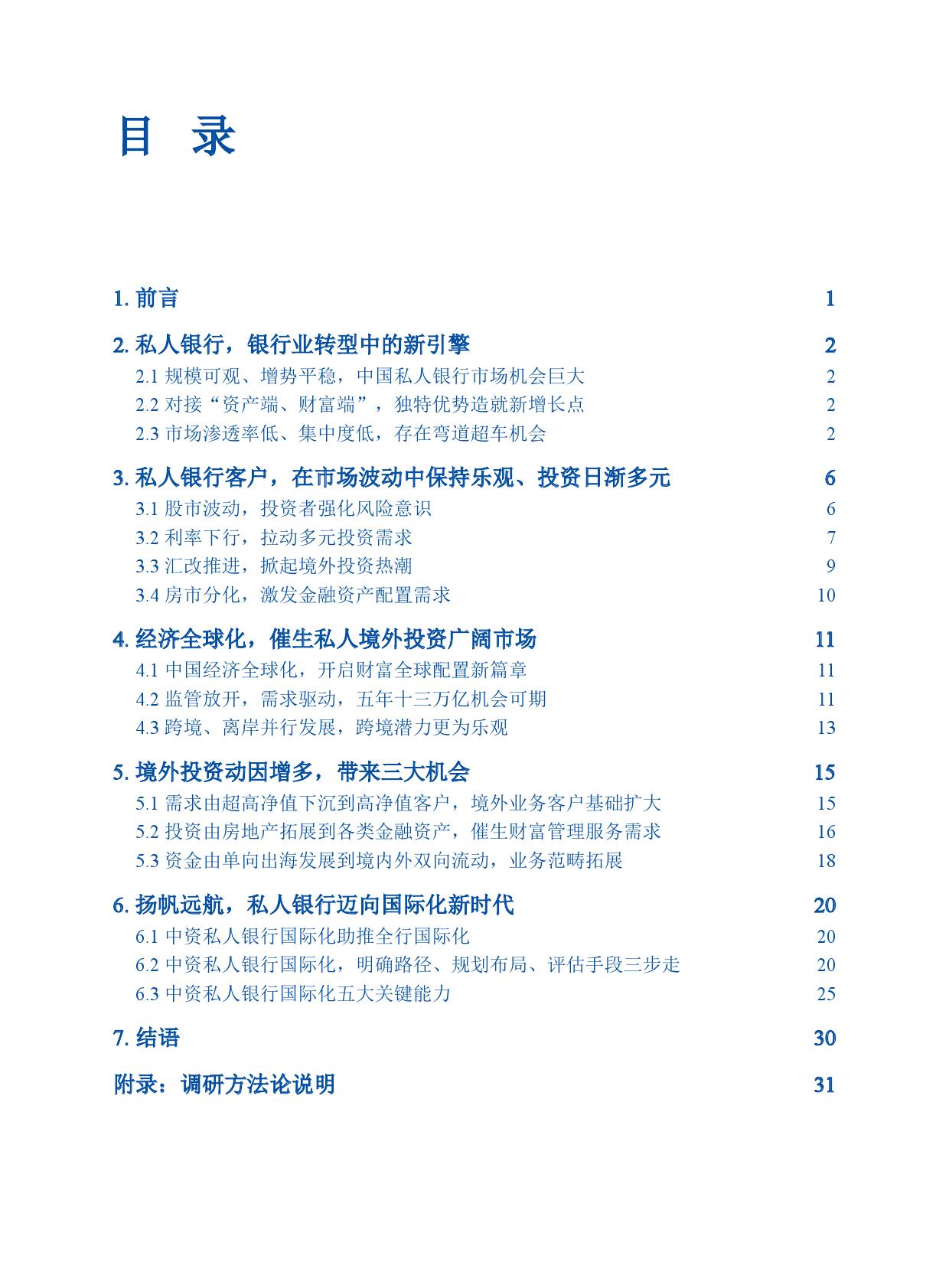 中国私人银行2016逆势增长、全球配置_000002