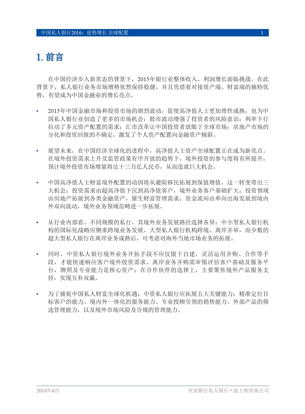 中国私人银行2016逆势增长、全球配置_000003