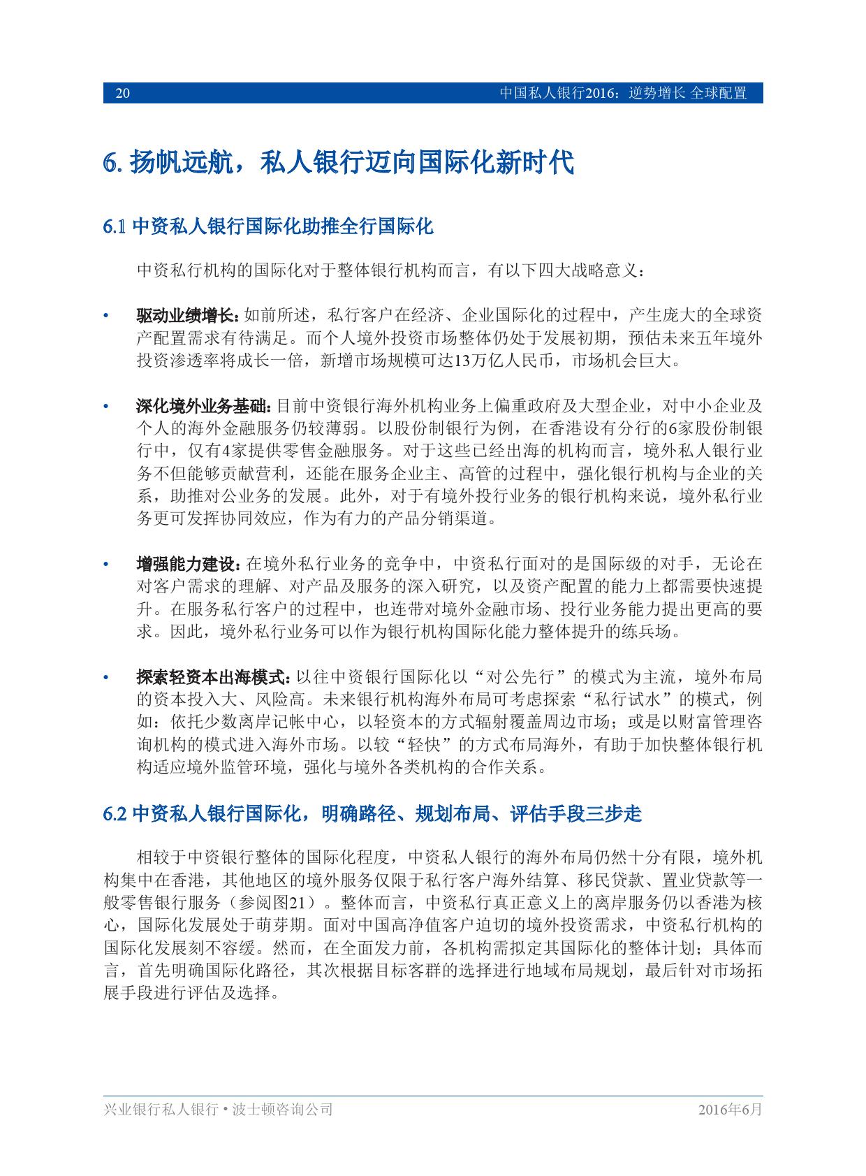 中国私人银行2016逆势增长、全球配置_000022