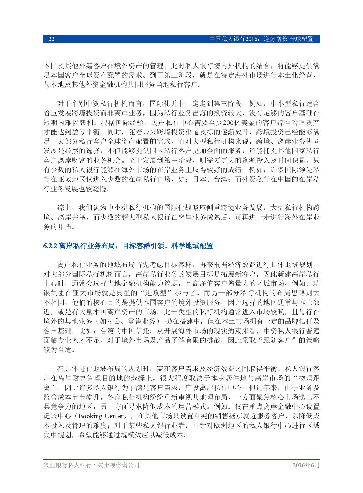 中国私人银行2016逆势增长、全球配置_000024