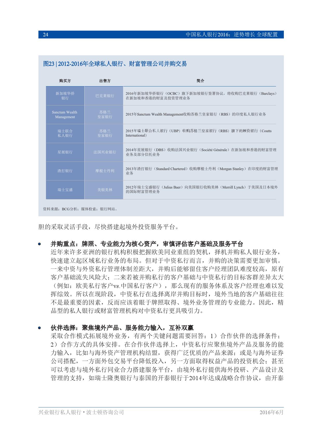中国私人银行2016逆势增长、全球配置_000026