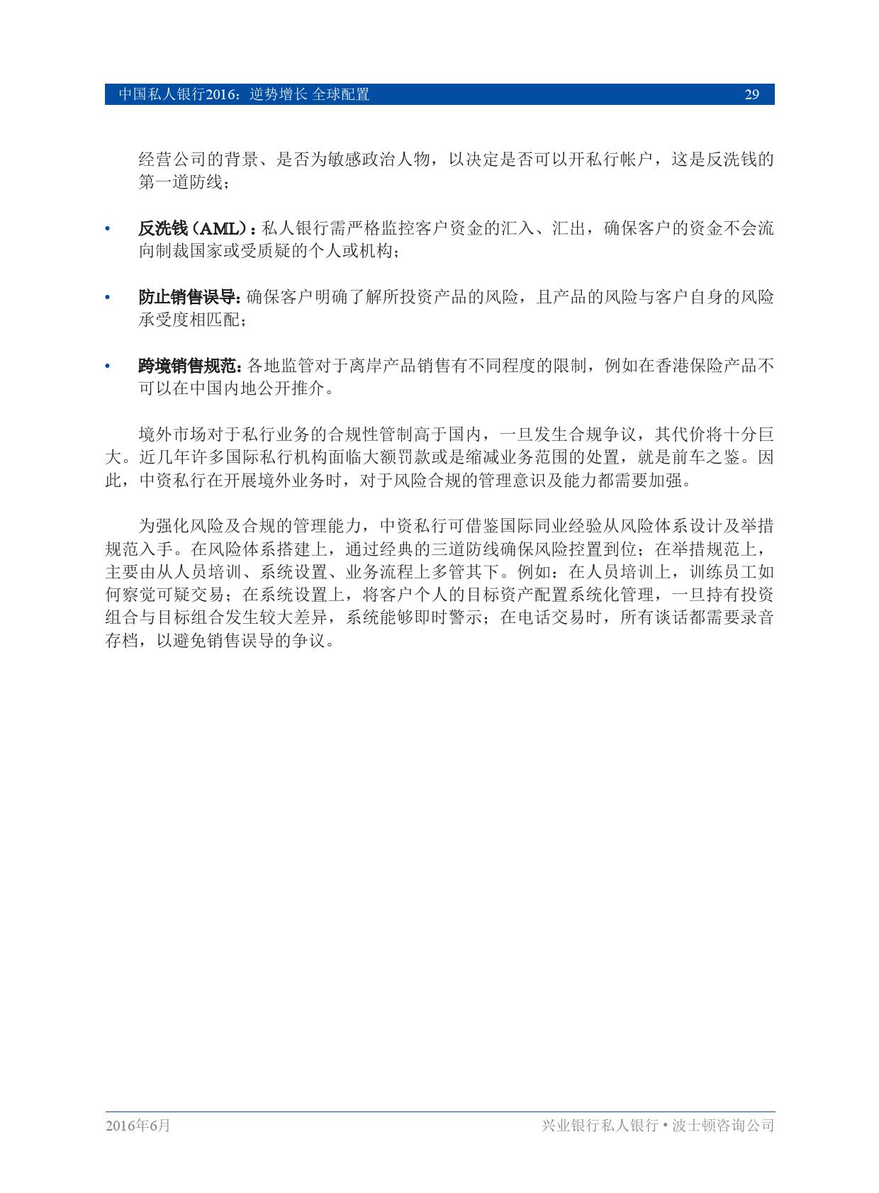中国私人银行2016逆势增长、全球配置_000031