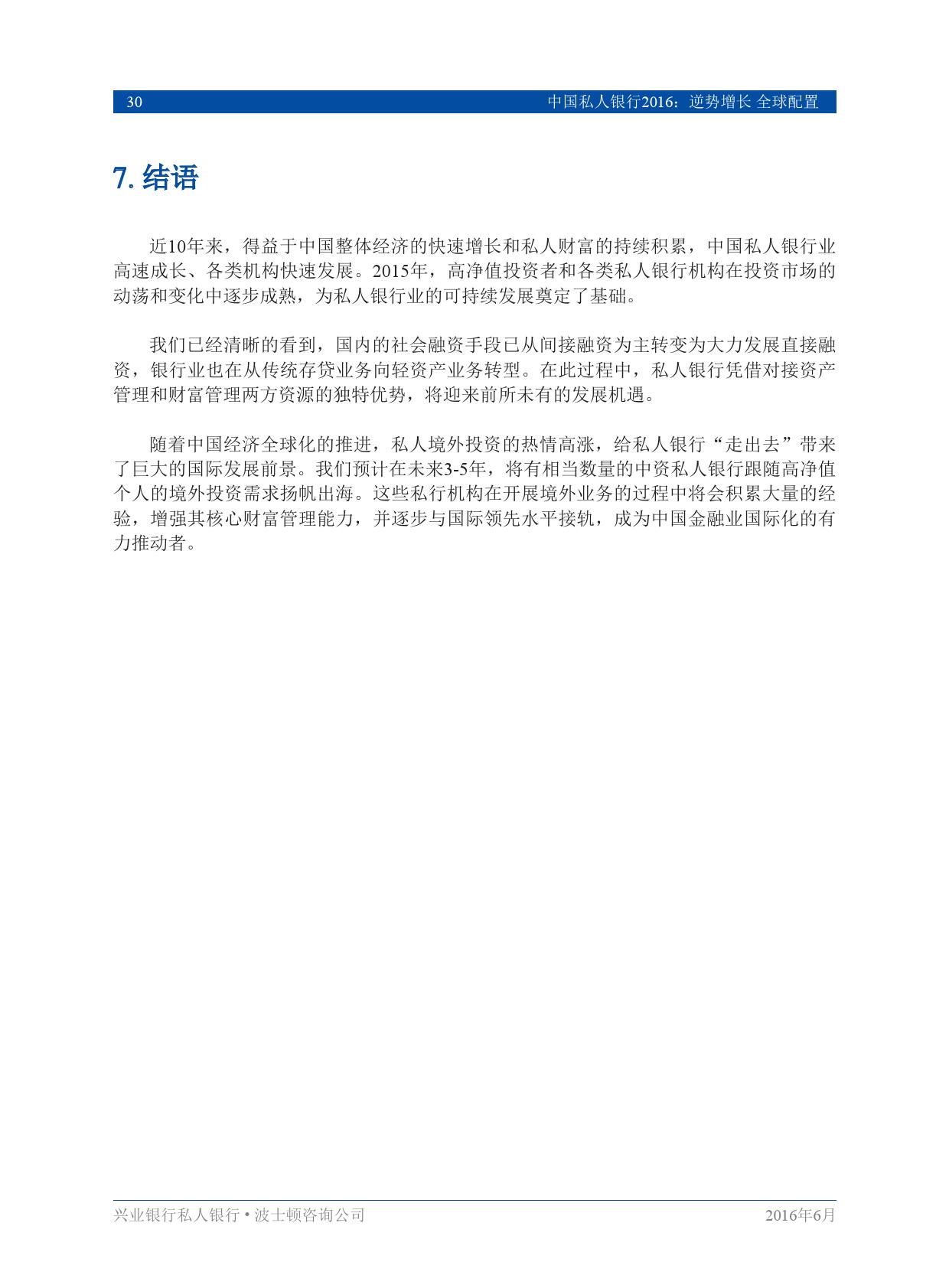 中国私人银行2016逆势增长、全球配置_000032