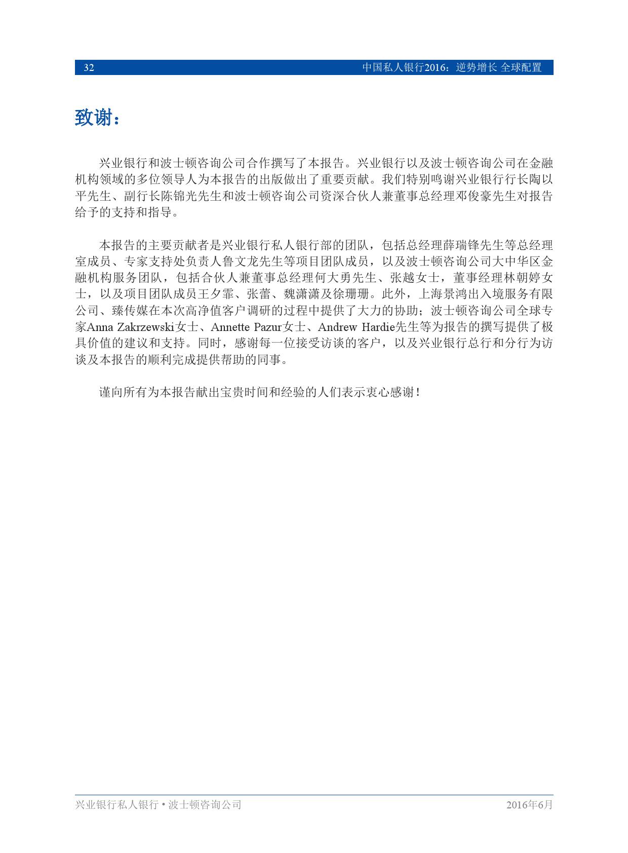 中国私人银行2016逆势增长、全球配置_000034