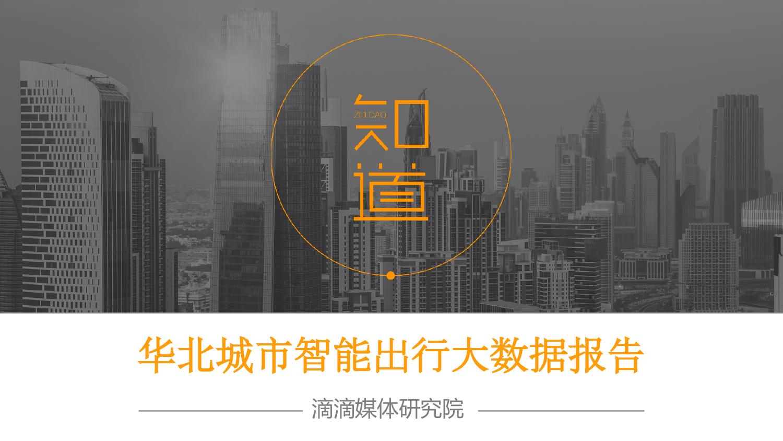 华北地区研究智能出行大数据报告_000001