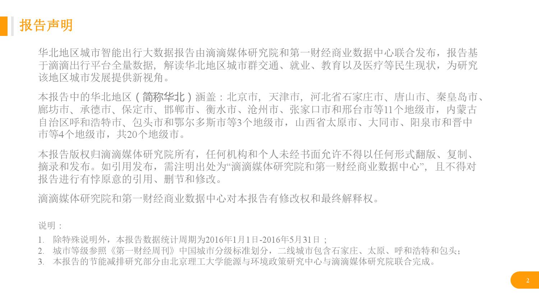 华北地区研究智能出行大数据报告_000002